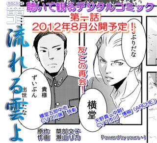 201208天野横堂400.png
